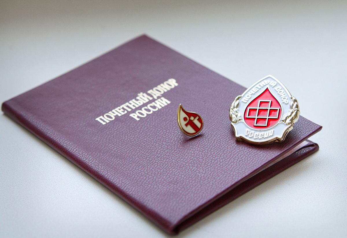Почетный донор России 2018