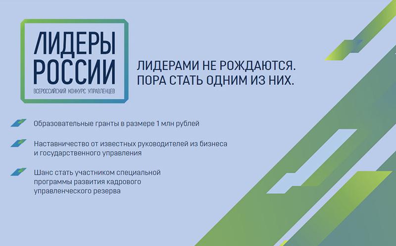 Всероссийский конкурс «Лидеры России» в 2019 году
