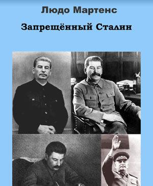 """""""Запрещенный Сталин"""", Людо Мартенс. 1994 г."""